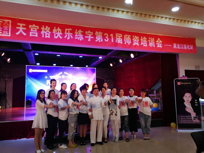 北京天宫格教育集团第31届师资培训会圆满落幕